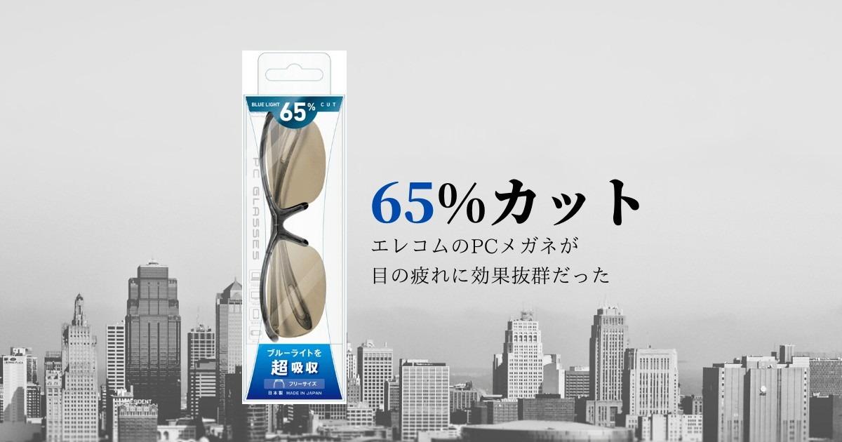 エレコムのブルーライトカットメガネ