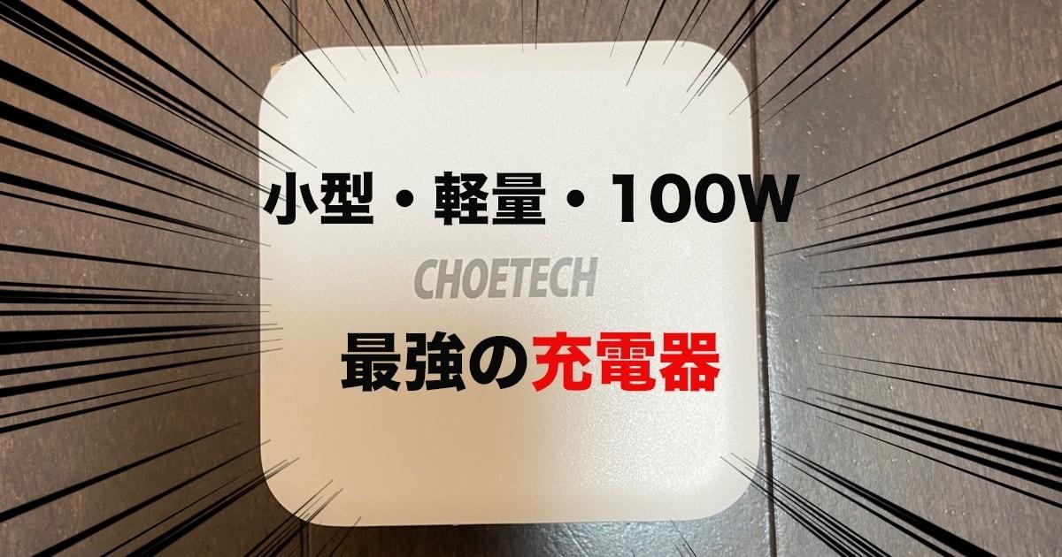 軽い・小さい・100W!MacBook Pro16の最高の充電器