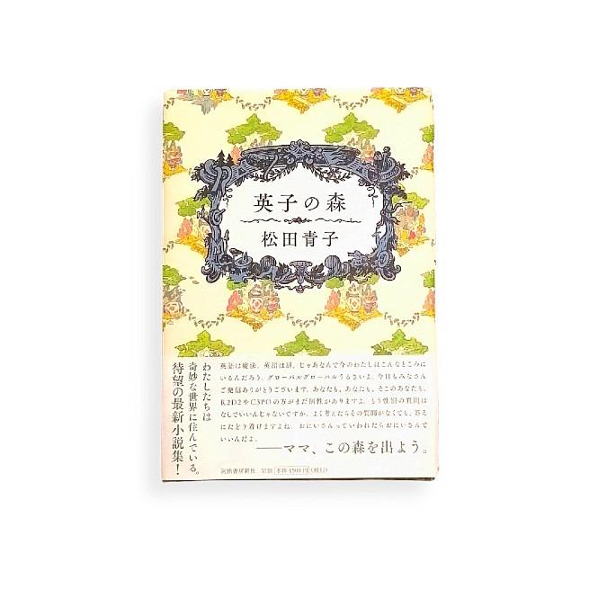 英語好き独身貧困女子の物語『英子の森』 松田青子