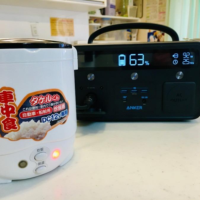 【アウトドア炊飯器・タケルくん】車で、ポータブル電源でご飯が炊ける!